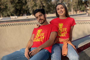 Open image in slideshow, Tamil Deepavali red couples t-shirt