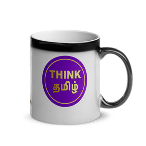 Open image in slideshow, ThinkThamizh Limited Edition Magic Mug