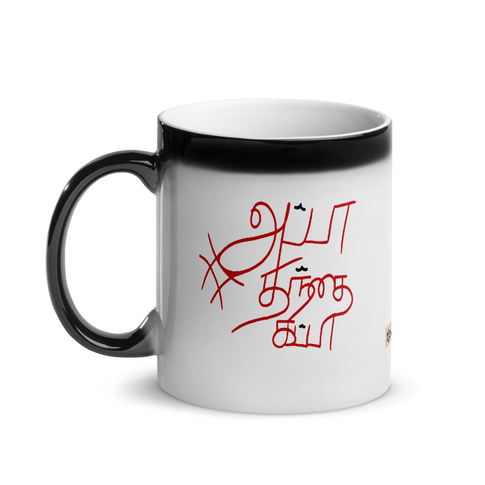 Tamil glossy magic colour changing mug unique gift for fathers day