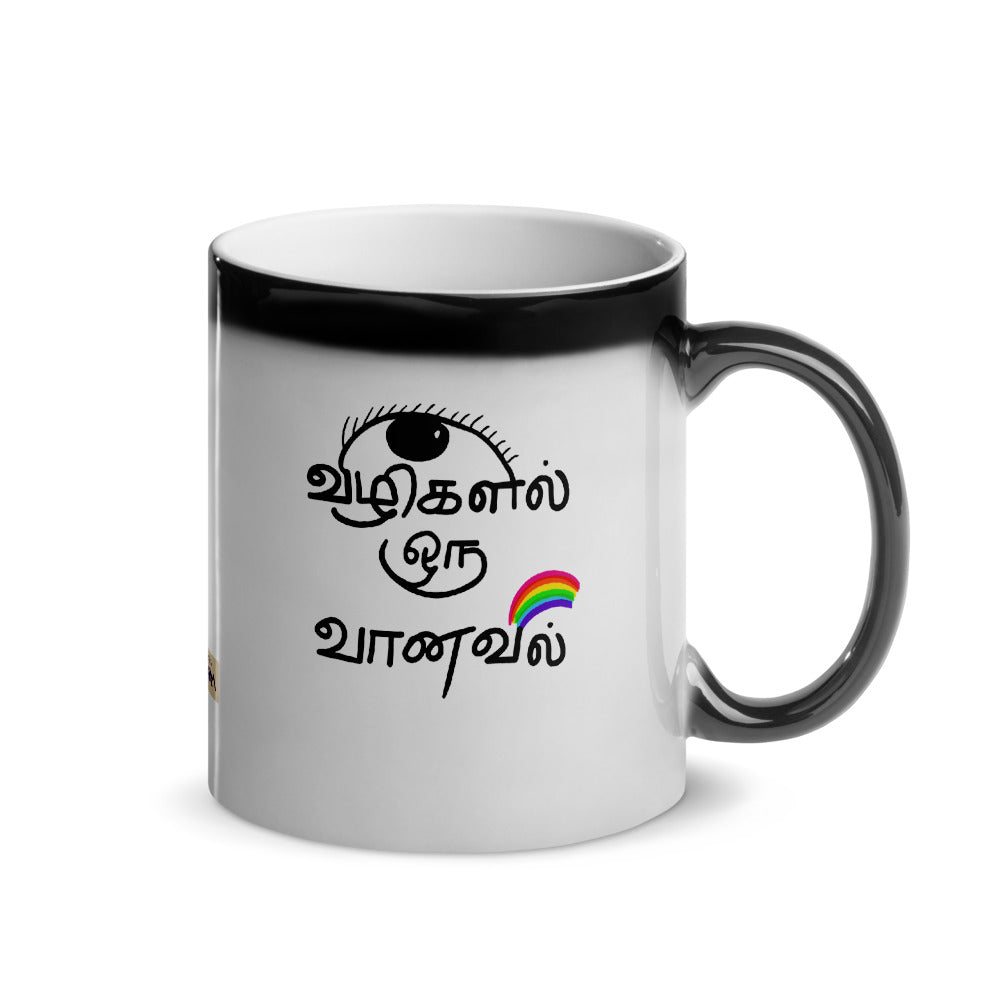beautiful tamil glossy magic colour changing mug awe at the sight of a rainbow birthday gift for friend wife girlfriend sister colleague