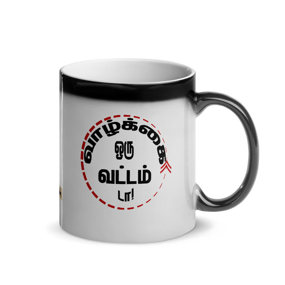 exclusive tamil glossy magic colour changing mug life is a circle
