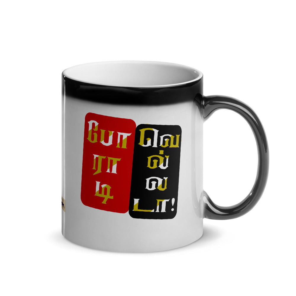 inspiring tamil glossy magic colour changing mug dont give up without a fight
