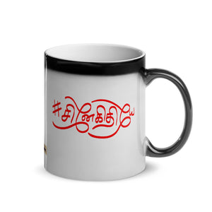 Open image in slideshow, exclusive tamil glossy magic colour changing mug romantic gift for wife