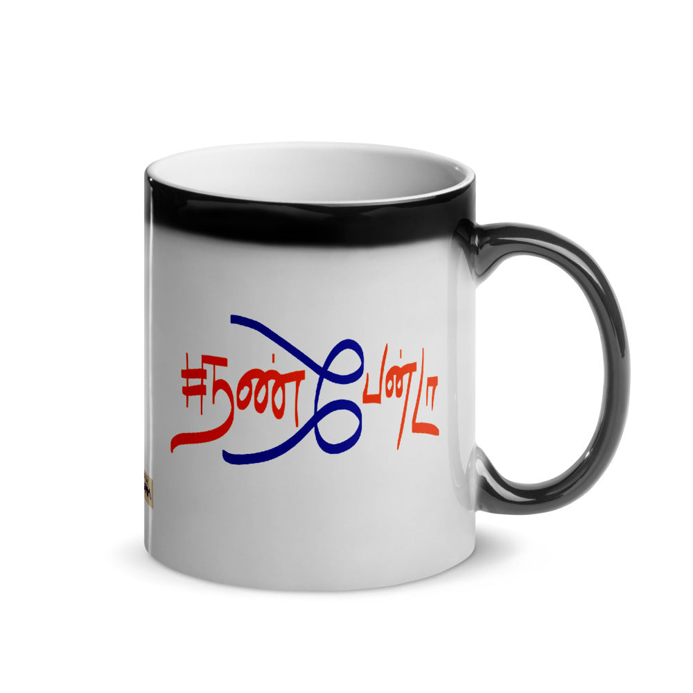tamil glossy magic colour changing mug dedicated to friends gift idea for birthday