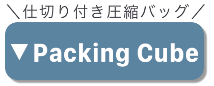 ▼ Packing Cube