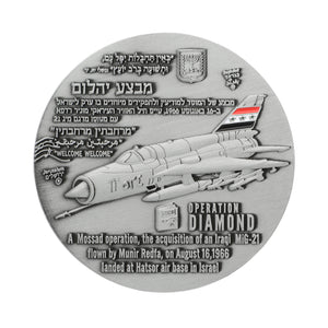 Israeli Mossad Operation Diamond Bronze Coin