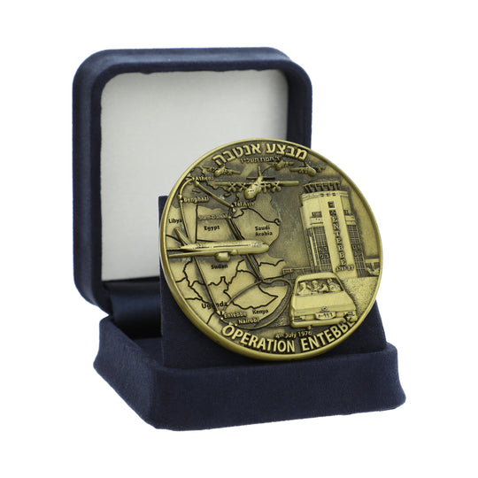 Operation Entebbe - Hostage rescue mission and besting Idi Amin. Mossad Coin