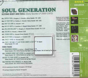 Soul Generation ‎– Beyond Body And Soul