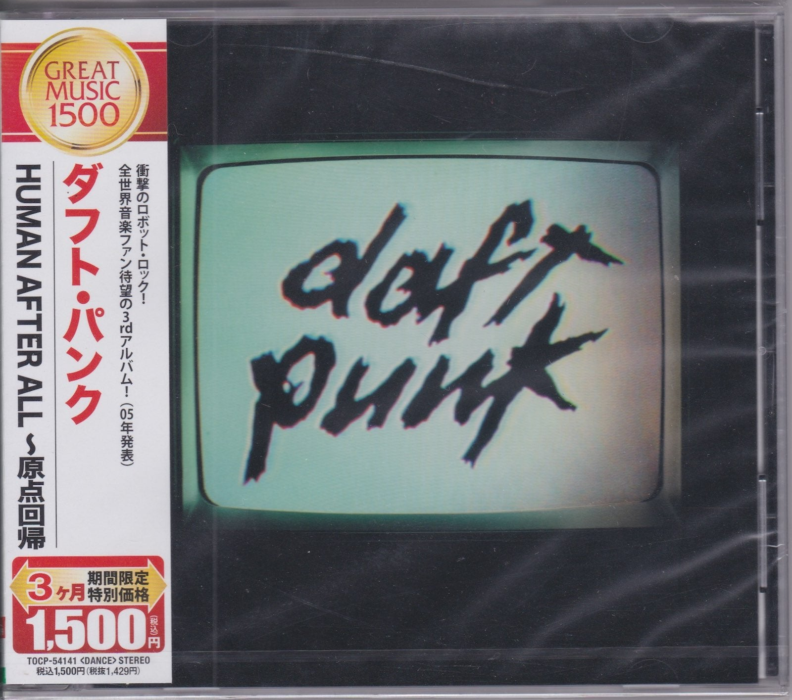 Daft Punk = ダフト・パンク* ‎– Human After All = 原点回帰