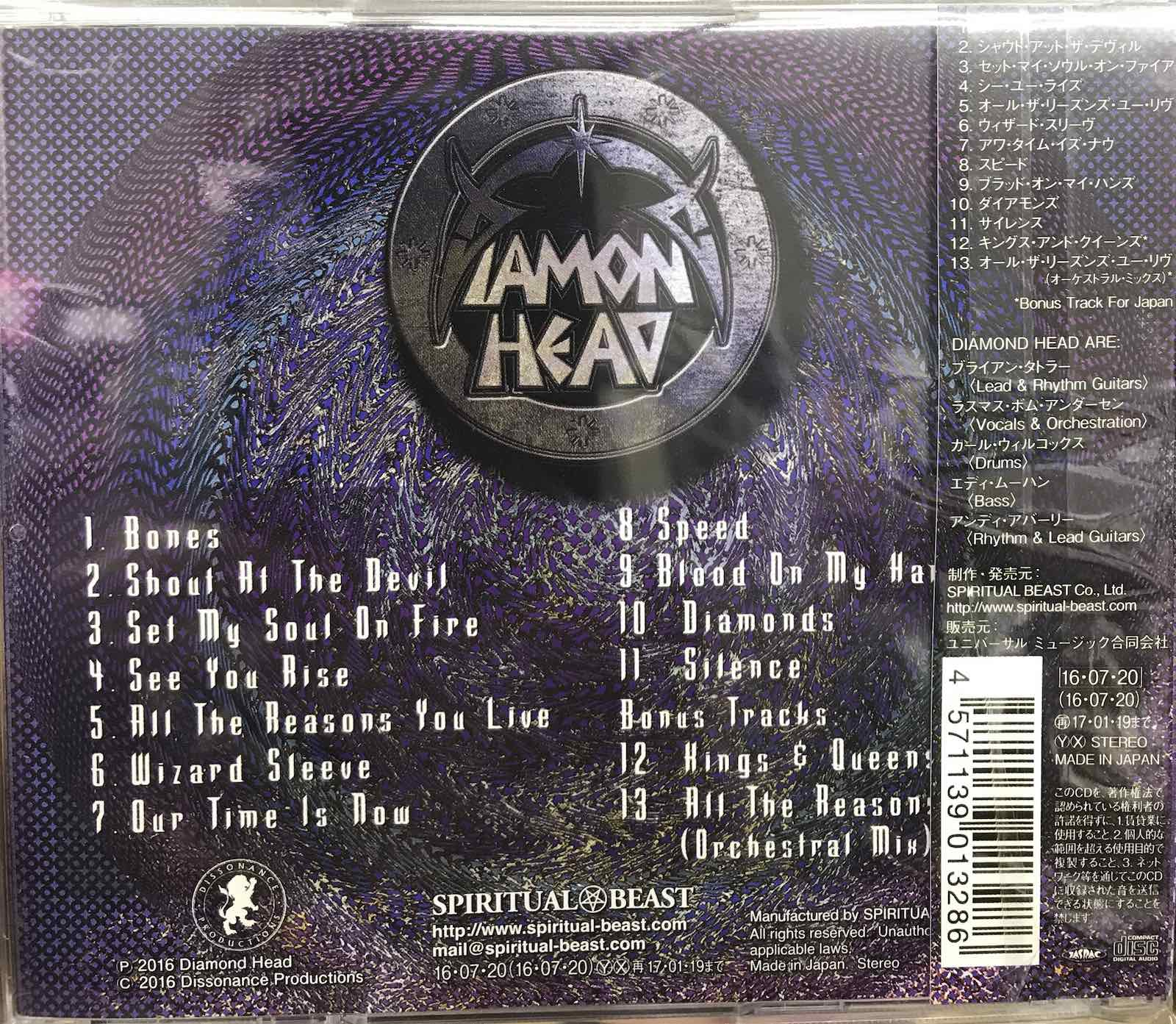 Diamond Head ‎– Diamond Head (USED)