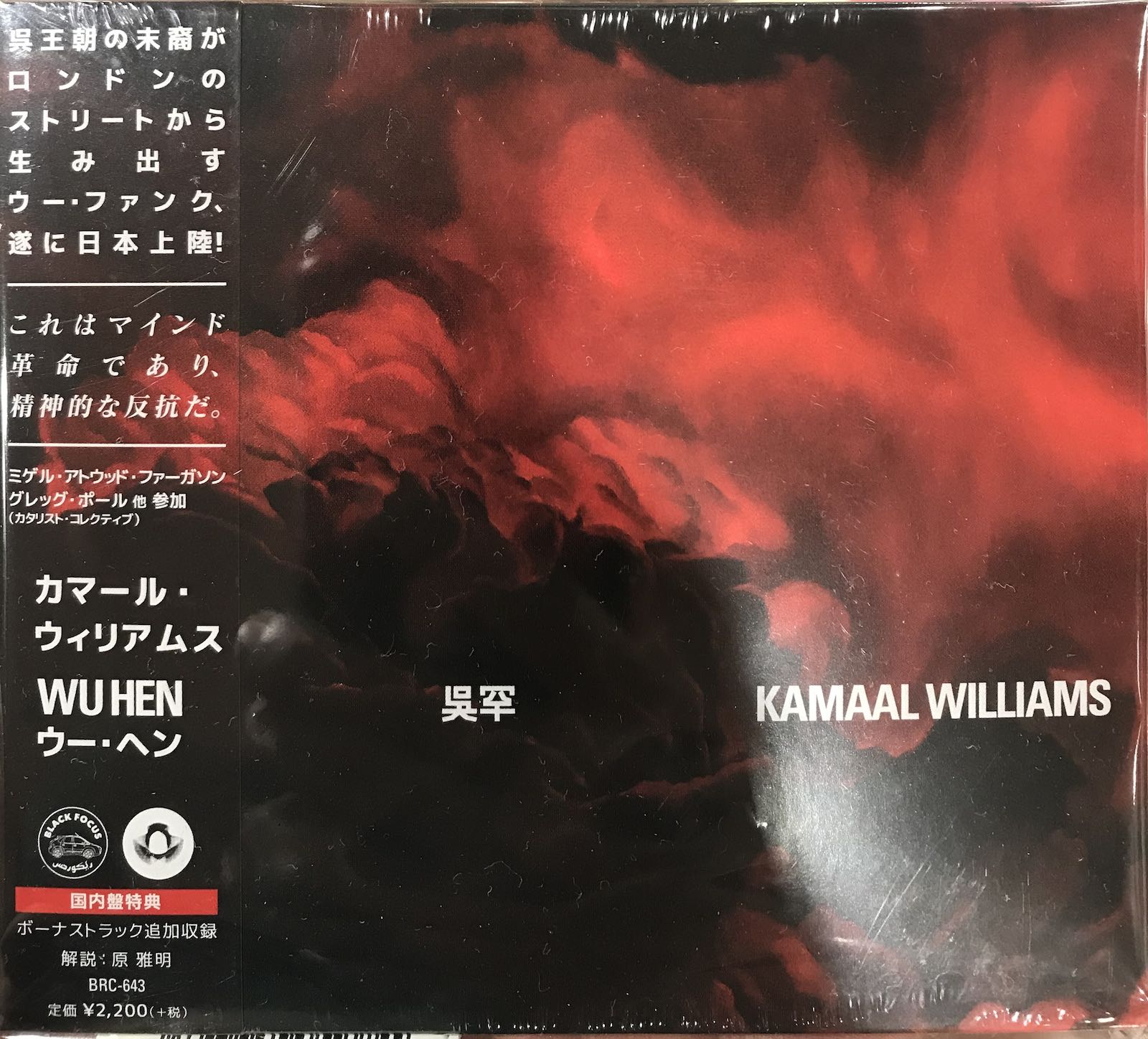 Kamaal Williams ‎– Wu Hen