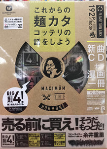 Maximum The Hormone - Let's talk about noodle catacottery