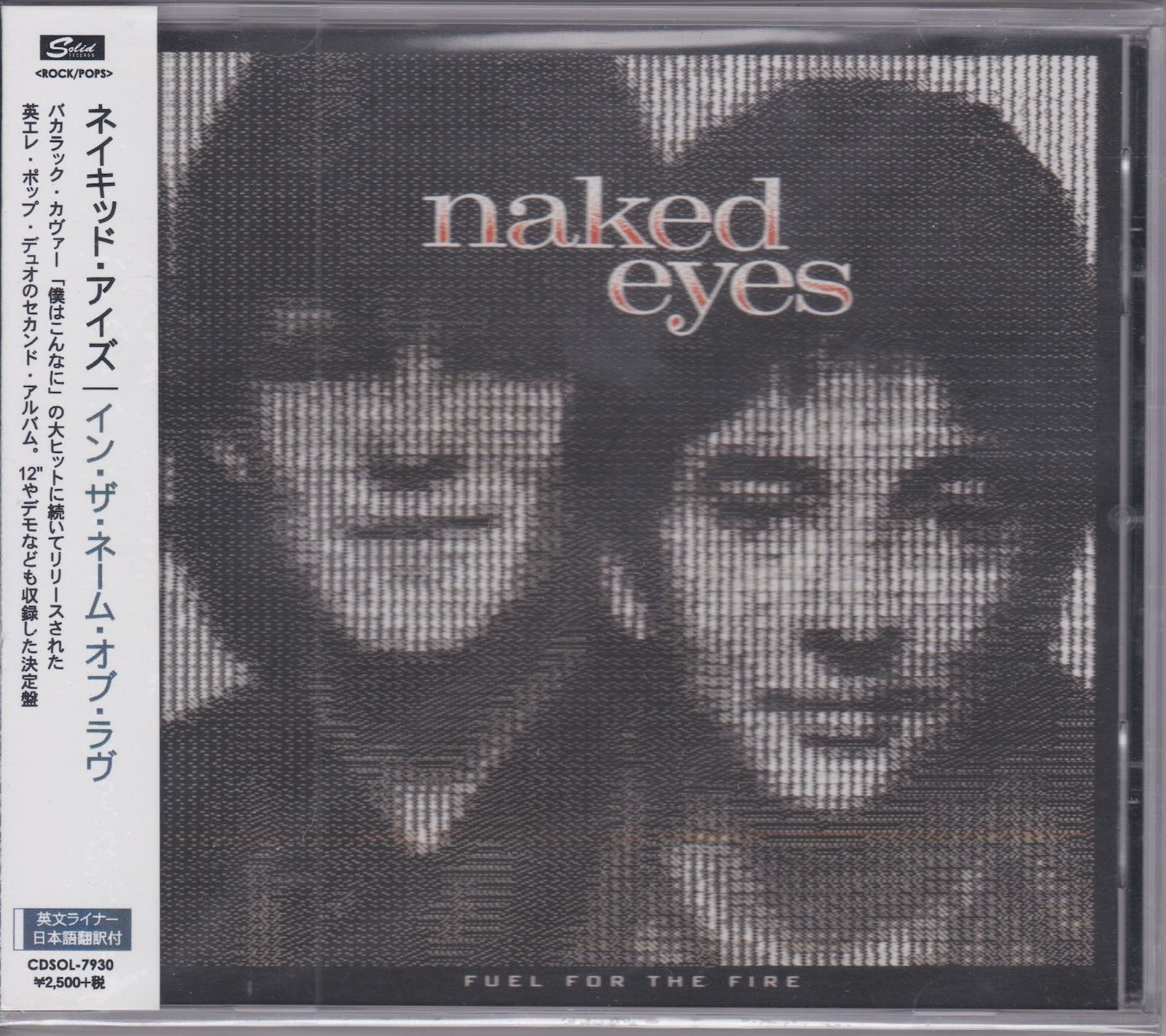 Naked Eyes ‎– Fuel For The Fire