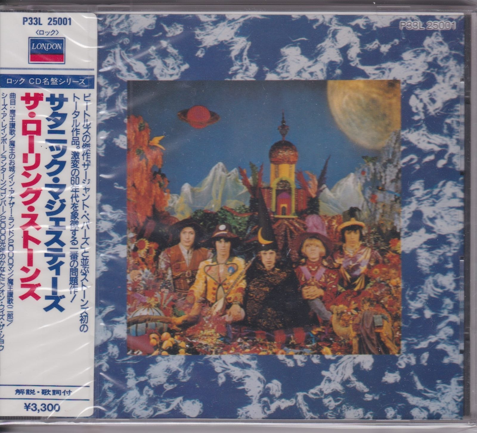The Rolling Stones ‎– Their Satanic Majesties Request