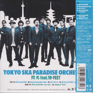 Tokyo Ska Paradise Orchestra ‎– 閃光 Feat.10-feet  (USED)
