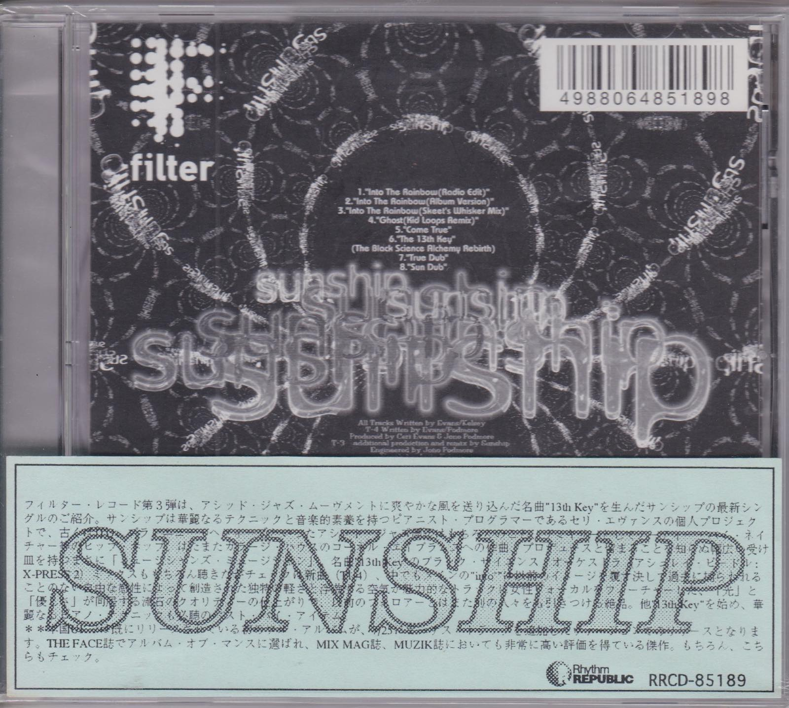 Sunship ‎– Into The Rainbow  (USED)