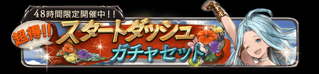 Granblue Fantasy – Start Dash Gacha, Surprise Gacha, and 90 Yen Legend Gacha