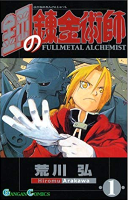 Reasons Why I Think Full Metal Alchemist is Absolutely Legendary