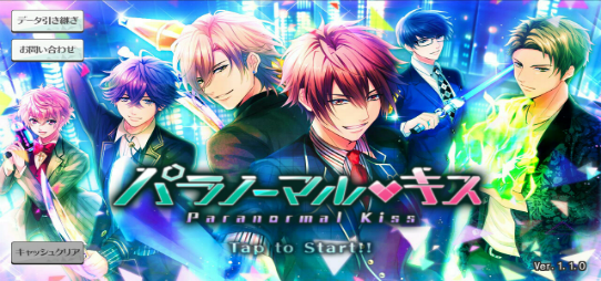 A Sneak Peek of Paranormal Kiss: The Unique Dating Sim and Battle RPG