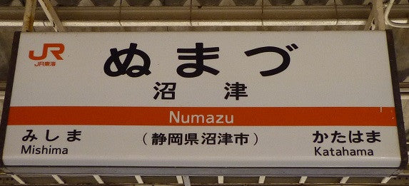 To All Love Livers : Practical Guide To Visiting Aqours' Hometown Numazu