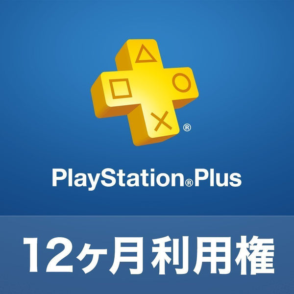 Japan Playstation Plus 1 Year Subscription Plan (Digital Code Delivery)