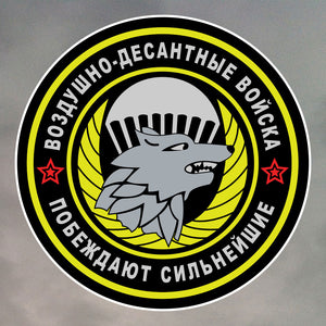 RUSSIAN AIRBORNE STICKERS 0006
