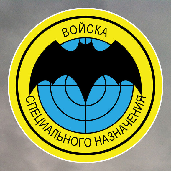 Soviet Special Forces Spetsnaz Stickers