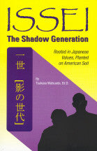 Issei: The Shadow Generation