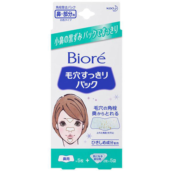 KAO BIORE PORE CLEAR PACK FOR NOSE & OTHER AREAS 04