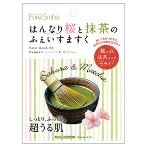 Load image into Gallery viewer, PURE SMILE ESSENCE FACE MASK SAKURA & MATCHA