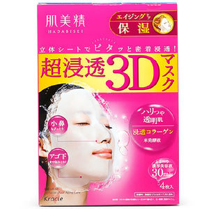 Load image into Gallery viewer, KRACIE HADABISEI FACIAL MASK 3D AGING MOISTURIZER
