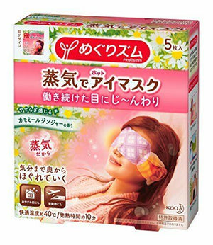 Load image into Gallery viewer, KAO MEGURHYTHM STEAM HOT EYE MASK 5 SHEETS CHAMOMILE