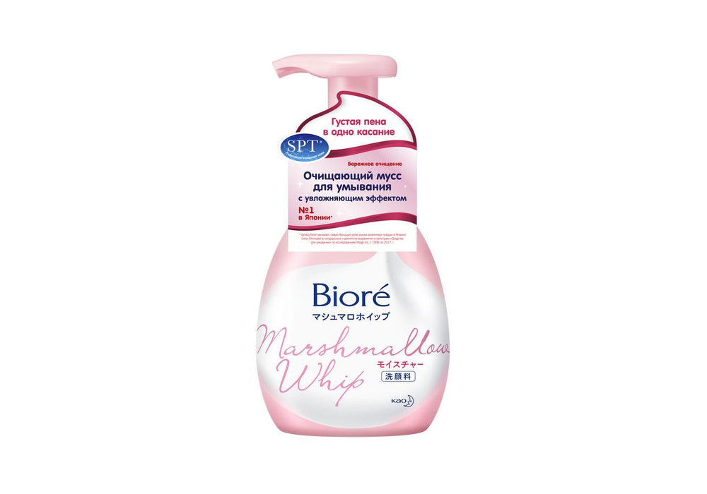 KAO BIORE FOAMING FACE WASH MARSHMALLOW WHIP