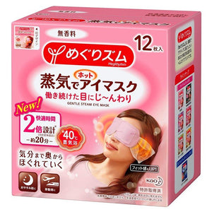 Load image into Gallery viewer, KAO MEGRHYTHM STEAM HOT EYE MASK NO FRAGRANCE 12 SHEETS