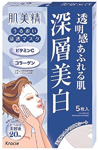 Load image into Gallery viewer, KRACIE HADABISEI FACIAL MASK CLEAR
