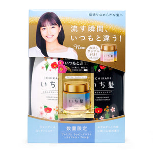Load image into Gallery viewer, KRACIE ICHIKAMI SP&CD PAIR SET SMOOTHING CARE WITH PREMIUM WRAPPING HAIR MASK