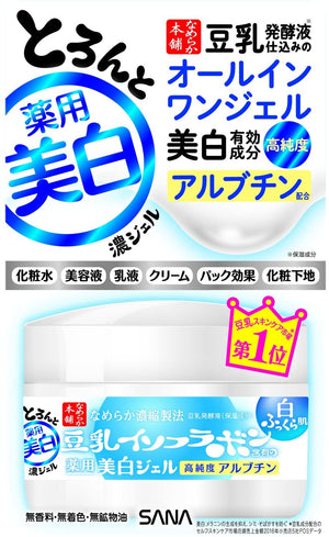 Load image into Gallery viewer, SANA Nameraka Honpo Medicated Whitening All In One Gel 100g From Japan