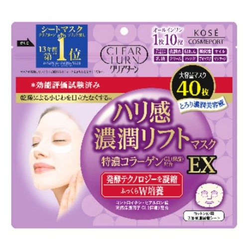 KOSE CLEAR TURN MOIST PLUMPING CHARGE EX MASK