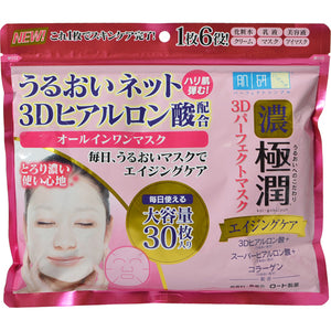Load image into Gallery viewer, ROHTO HADALABO KOIGOKUJUN ALL IN ONE PERFECT 3D MASK 30SHEETS