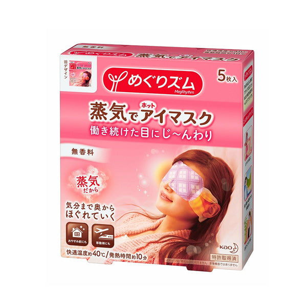 Load image into Gallery viewer, KAO MEGRHYTHM STEAM HOT EYE MASK NO FRAGRANCE 5 SHEETS