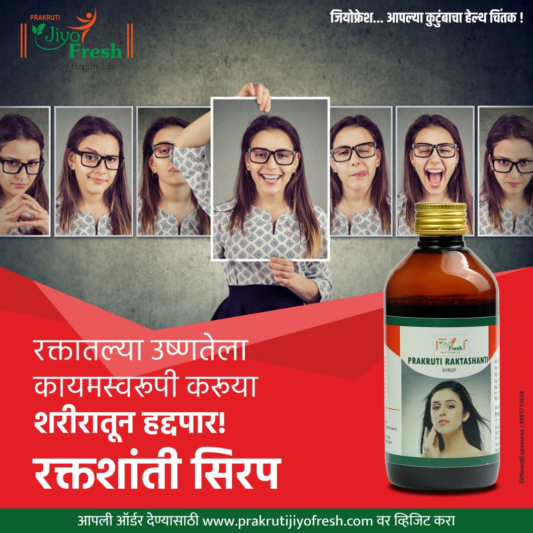 Raktashanti Syrup: Reduce Excess Body Heat