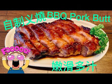 Load and play video in Gallery viewer, Premium Cha Siu Meat 頂級叉燒肉 (3 Lb)