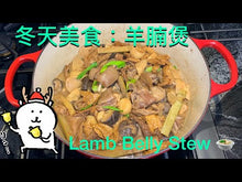 Load and play video in Gallery viewer, NEW Skinless Lamb Flank Cube Cut 無皮切粒小羊腩 (Frozen 3Lb)