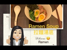 Load and play video in Gallery viewer, NEW: Authentic Japanese Chashu Ramen Set  正宗日式拉麵叉燒套裝