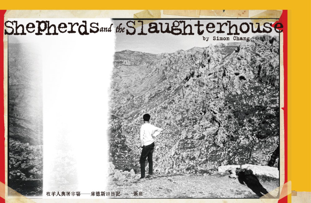 Simon Chang / Shepherds and the Slaughterhouse