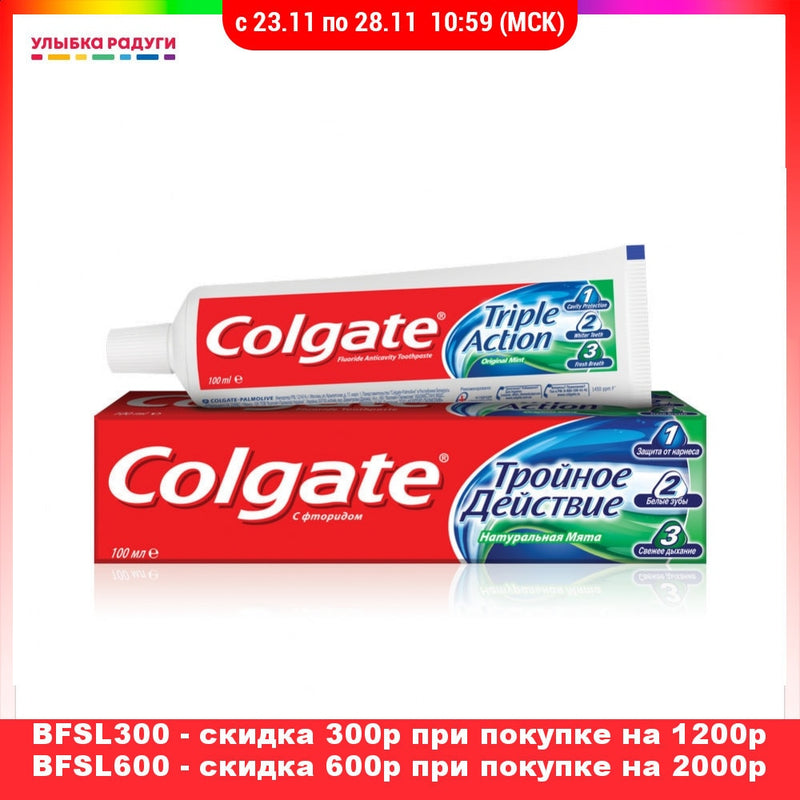 Toothpaste Colgate Tripe Action - Average1