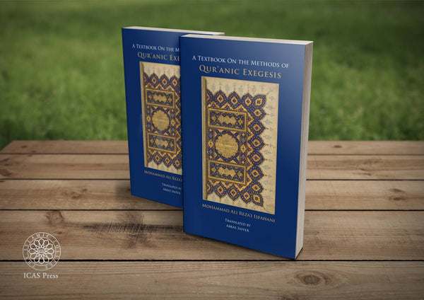 A Textbook on the Methods of Qur'anic Exegesis