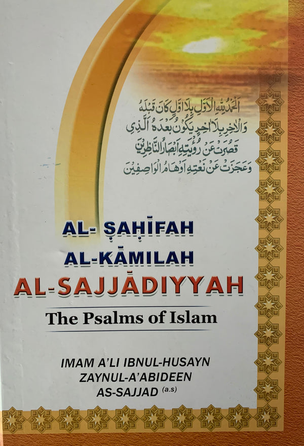 Al-Sahifah Al-Kamilah Al-Sajjadiyyah (The Psalms of Islam)