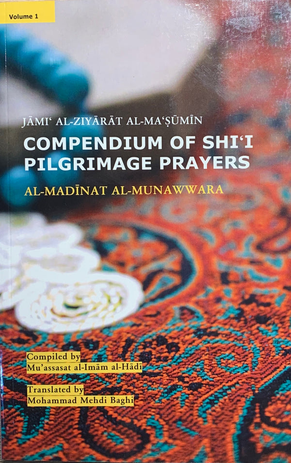 Compendium of Shi'i Pilgrimage Prayers - 5 Volume Set / Jami Al-Ziyarat Al-Ma'sumin