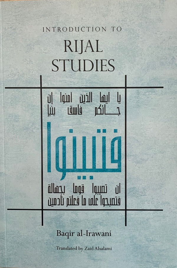 Introduction to Rijal Studies